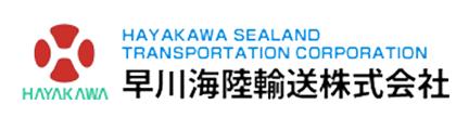 早川海陸輸送株式会社